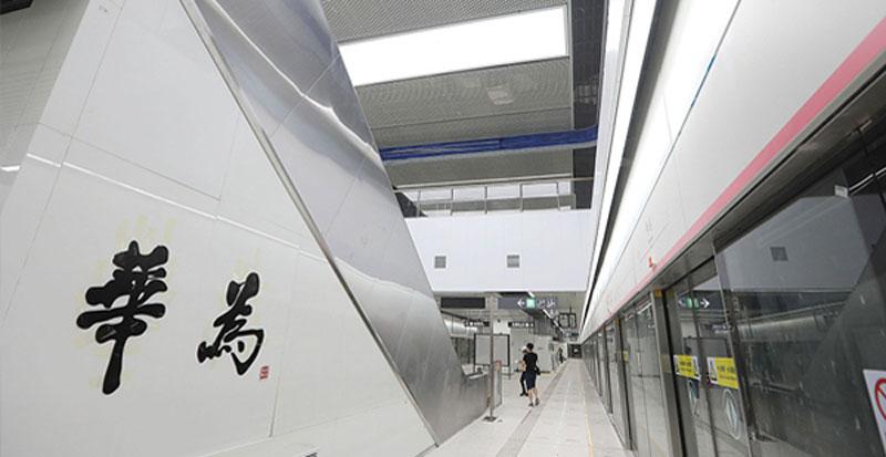 华为地铁站成网红点 为何地铁站命名华为?