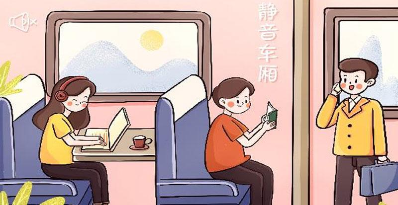 """高铁""""静音车厢""""即将上线!"""