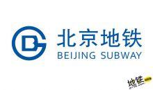 北京地铁运营二分公司车辆维修和乘务所需杂品采购信息