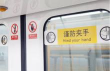 乘地铁被屏蔽门夹伤 乘客起诉地铁公司索赔