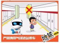 为什么严禁携带气球进地铁站乘车?