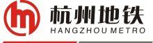 杭州地铁 合同管理工程师招聘