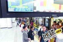 地铁延时运营首日:乘客晚归方便 时间很充裕