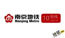南京地铁10号线线路图_运营时间票价站点_查询下载