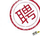 深圳地铁集团招聘财务部部长