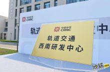 中国中车轨道交通西南研发中心揭牌
