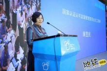 认监委总工程师薄昱民:2018国际城市轨道交通高峰论坛致辞