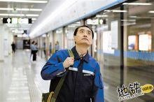 被遗忘的地铁人都有哪些?