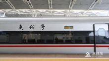 详解高铁一般共有多少节车厢