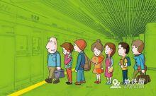 涨姿势:为什么等候地铁列车时不要越过黄色安全线!