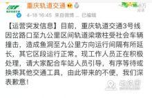 重庆轨道交通3号线梁墩柱被社会车辆撞击 运营已逐步恢复