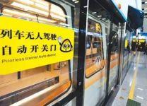 广州市珠江新城APM地铁列车简历