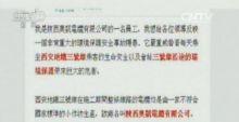 """日流量达34万人次的地铁竟被爆""""偷工减料""""?!西安市政府回应"""
