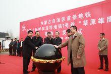 内蒙古首条地铁正式施工