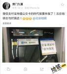 北京地铁即将支持微信支付宝充值交通卡