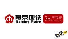 南京地铁S8宁天线线路图_运营时间票价站点_查询下载