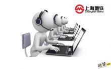 上海地铁网络服务热线人员招聘启事