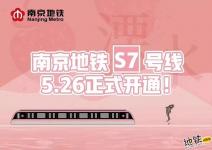 粉粉的南京地铁S7号线(宁溧城际)今天正式开通试运营!