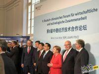 """总理在柏林鼓励中车: """"搞好创新,多走出去加强国际合作"""""""