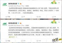 """重庆轻轨""""脱轨""""事故续报: 四名人员受伤已送往医院救治"""