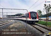 长沙市轨道交通运营有限公司汽车驾驶员招聘公告
