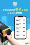 """北京地铁""""电子定期票""""1月20日正式上线 不限次日票20元"""