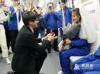 地铁求婚记:嫁给我,我们手牵手一辈子走下去