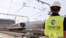 兰州地铁1号线正式开通试运营 金城步入城轨时代