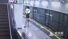 因地铁车站内这一无端举动 他被处以行政拘留