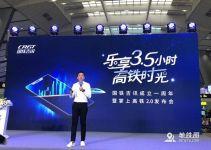 国铁吉讯发布掌上高铁APP 2.0版本发布 高铁WiFi上线