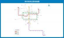 郑州地铁线路图_运营时间票价站点_查询下载