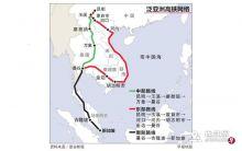 泰国拟打造东盟物流枢纽 建跨亚洲多国高铁网络