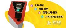 告别纸质车票!中国铁路新增4条线路电子客票试点