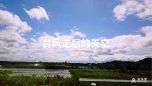 高铁视角:台风利奇马走后的天空
