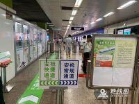 """上海地铁试点3条""""安检快捷通道"""" 扫码实名申请"""