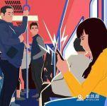 昆明地铁:拟推新规 禁乘地铁时外放电子设备声音