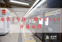 新线:西安地铁1号线2期正式开通运营