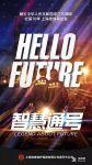 轨道通号人微电影:智慧通号 Hello Future