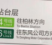 """武汉地铁""""柏林站""""注音已更改为""""bailin"""""""