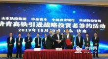 13.86亿!济青高铁开创先例 成中国高铁首例引入外资