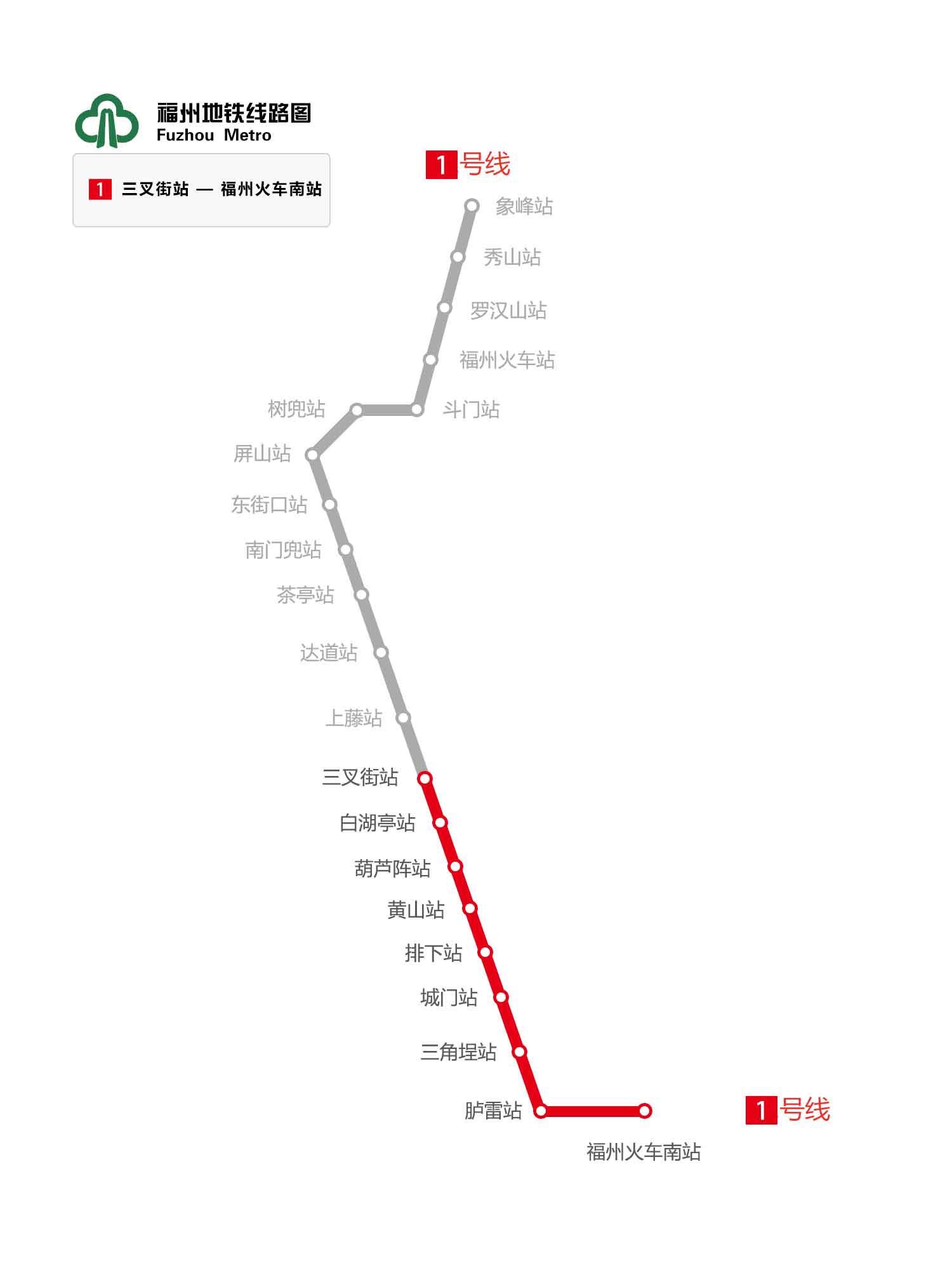 福州地铁线路图_运营时间票价站点_查询下载 福州地铁线路图