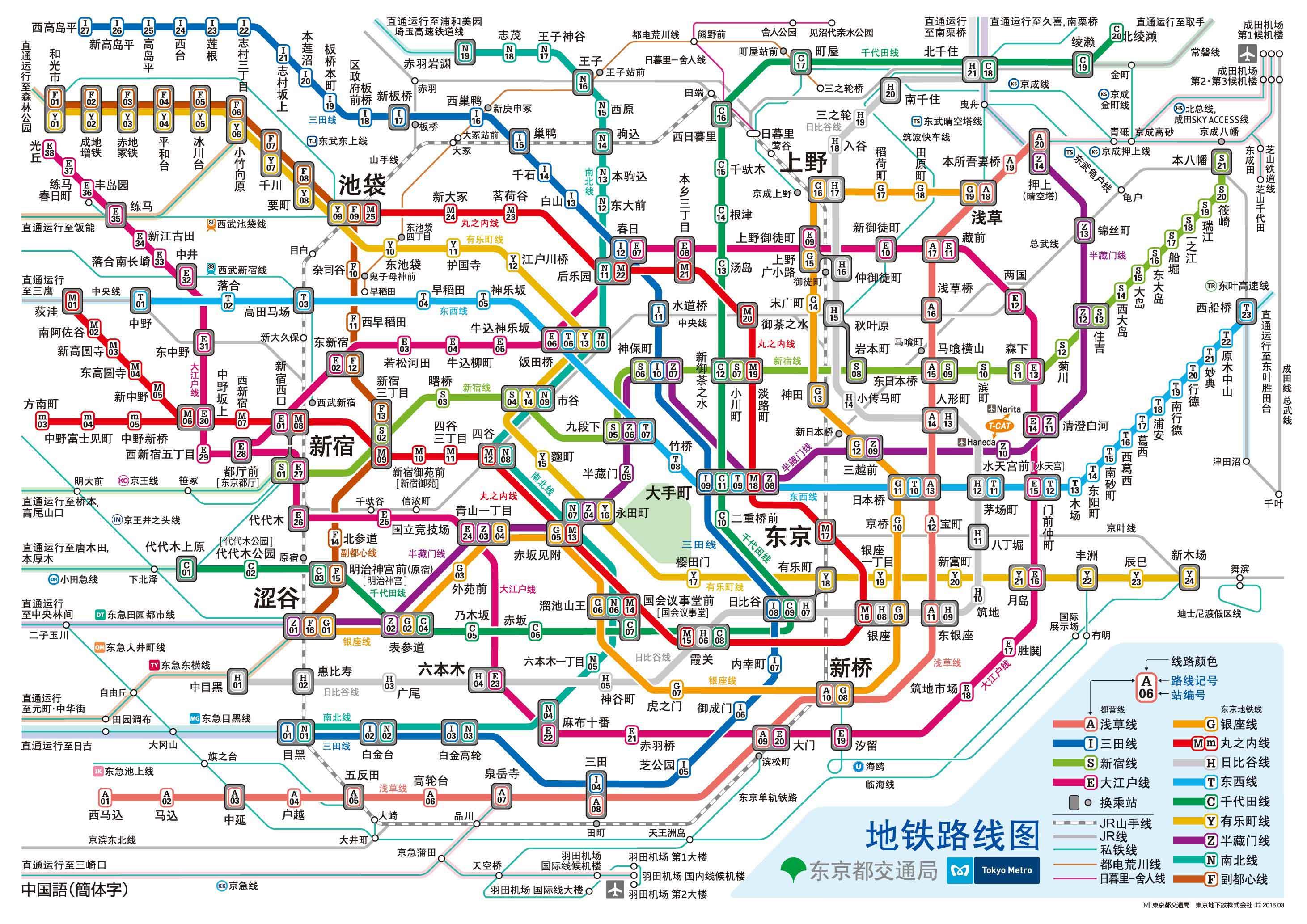 日本东京地铁线路图 运营时间票价站点 查询下载 东京地铁票价 东京地铁运营时间 东京地铁线路图 都营地铁 东京地铁 日本地铁 日本地铁线路图  第2张