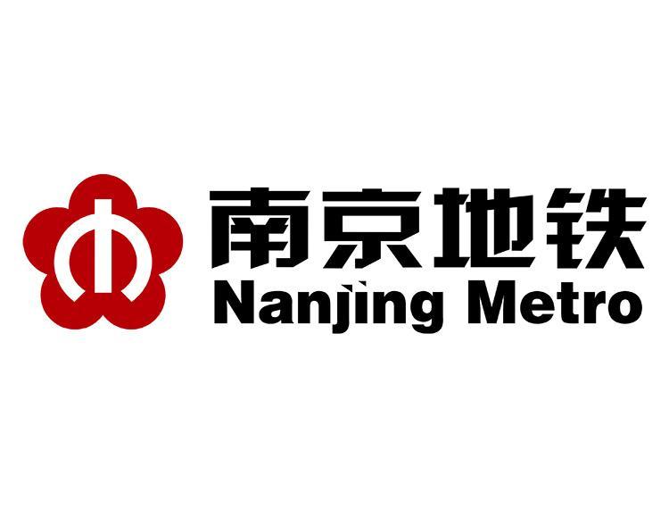 南京地铁2017年度社会公开招聘公告 2017年度社会公开招聘 南京地铁 轨道招聘  第1张