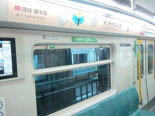坐着地铁看着书 长春将在3个站点投放地铁图书馆 轨道动态
