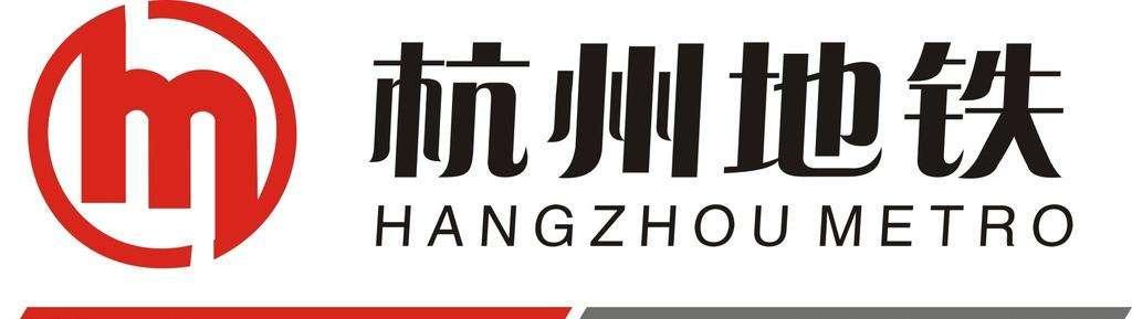 杭州地铁 土建现场管理项目经理招聘 项目经理 杭州地铁 轨道招聘  第1张