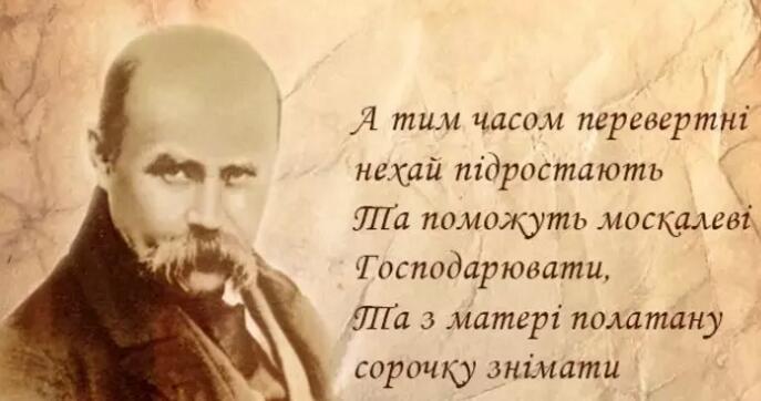 纪念诗人舍甫琴科 背诵诗免费乘乌克兰地铁 乌克兰地铁 舍甫琴科 轨道休闲  第1张
