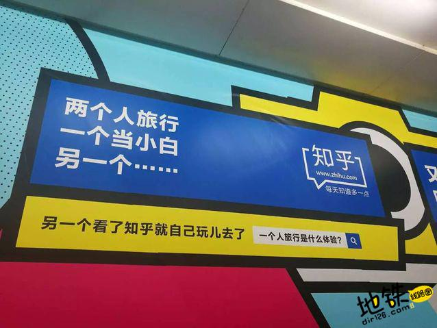 """""""网易红""""后,地铁里又刷起""""知乎蓝"""" 知乎蓝 网易红 地铁 轨道动态  第5张"""