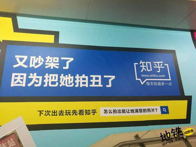 """""""网易红""""后,地铁里又刷起""""知乎蓝"""" 知乎蓝 网易红 地铁 轨道动态  第6张"""