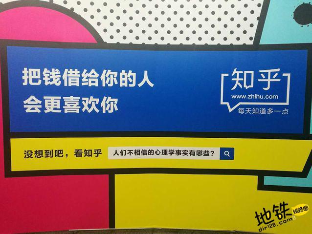 """""""网易红""""后,地铁里又刷起""""知乎蓝"""" 知乎蓝 网易红 地铁 轨道动态  第7张"""
