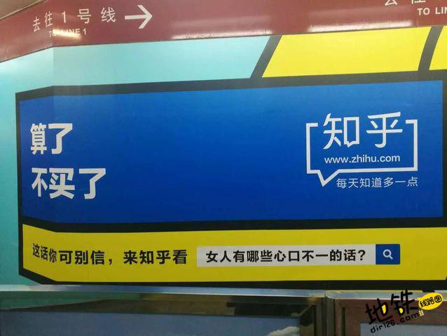 """""""网易红""""后,地铁里又刷起""""知乎蓝"""" 知乎蓝 网易红 地铁 轨道动态  第9张"""